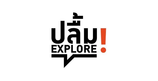 ปลื้ม Explore