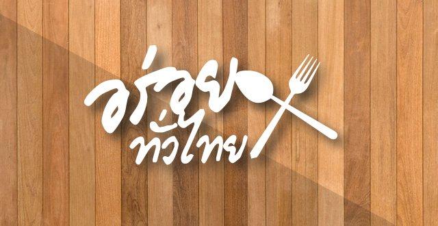 อร่อยทั่วไทย